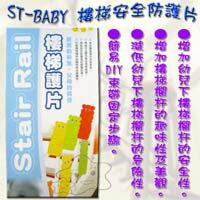 【大成婦嬰】ST BABY 樓梯安全防護欄 (6入/組) 樓梯護片 護板 0