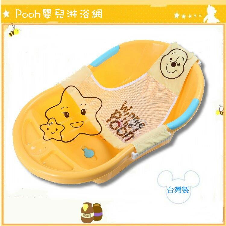 【大成婦嬰】Disney 迪士尼 Pooh 小熊維尼沐浴輔助網(0612) 嬰兒沐浴網 0
