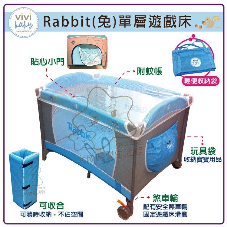【大成婦嬰】 vivi baby 托比熊、王子兔遊戲床 1