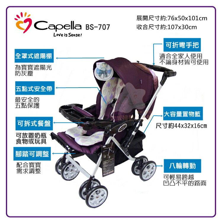 【大成婦嬰】Capella 頂極 有機棉 Ag 餐盤推車 BS-707 手推車 嬰兒車 1