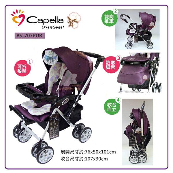 【大成婦嬰】Capella 頂極 有機棉 Ag 餐盤推車 BS-707 手推車 嬰兒車