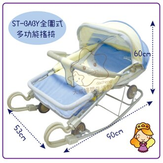 【大成婦嬰】ST-BABY 全圍式搖椅附蚊帳 多功能搖床 提籃床 搖籃 附輪子 嬰兒床