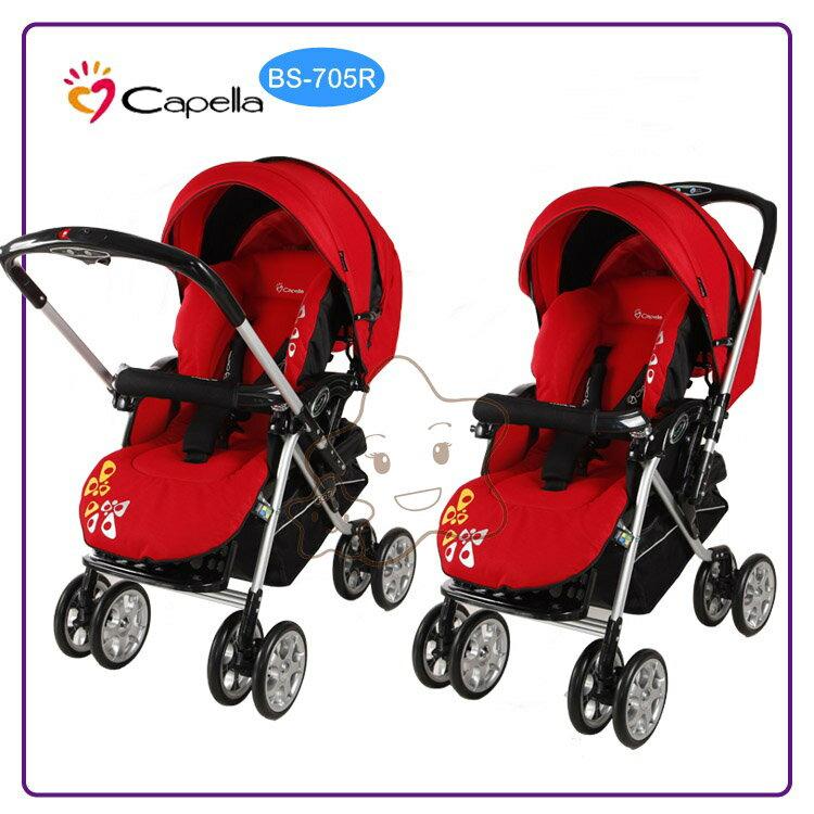 【大成婦嬰】Capella BS-705R 銀離子透氣雙向手推車 0