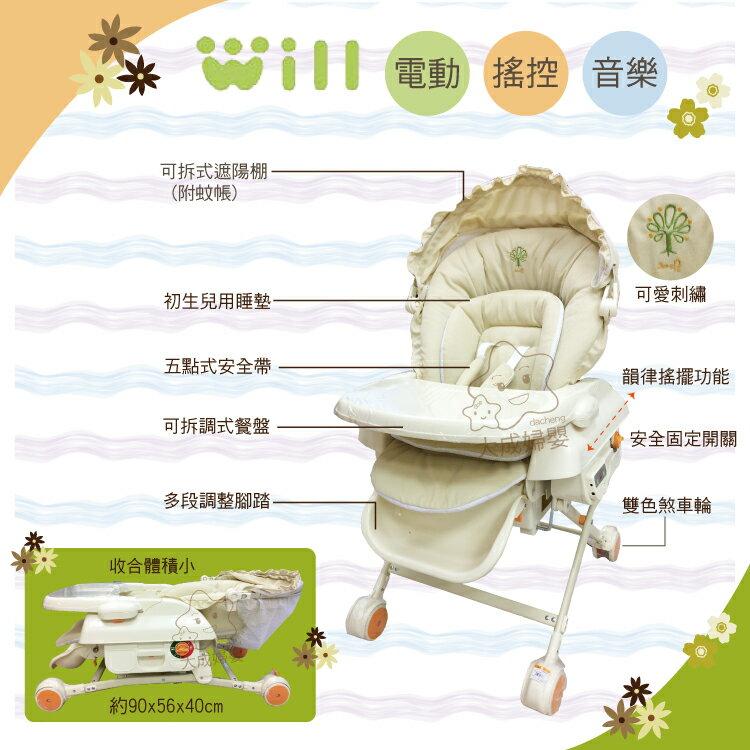 【大成婦嬰】will 多功能電動高低可調餐搖椅 遙控 定時 餐椅 附蚊帳 Will 餐搖椅 1