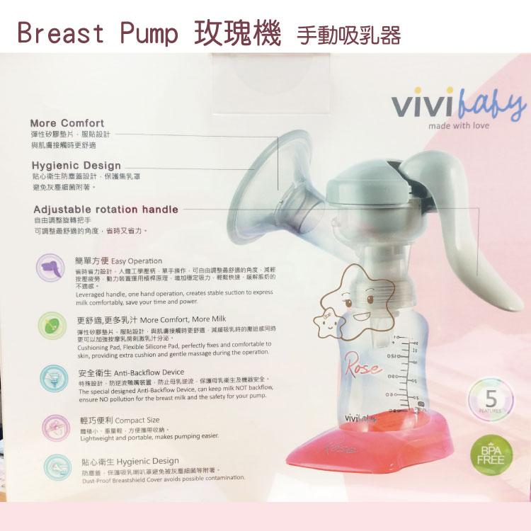 【大成婦嬰】ViVi baby Rose玫瑰機手動吸乳器(90637) 公司貨 1