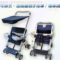 【大成婦嬰】可拆式-遮陽簡易手推車/機車椅 TT-521(運費$150) 0