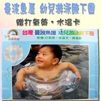 【大成婦嬰】曼波魚屋 幼兒游泳腋下圈(新型)- 附打氣筒.水溫卡 - 兩層安全設計 - 台灣製