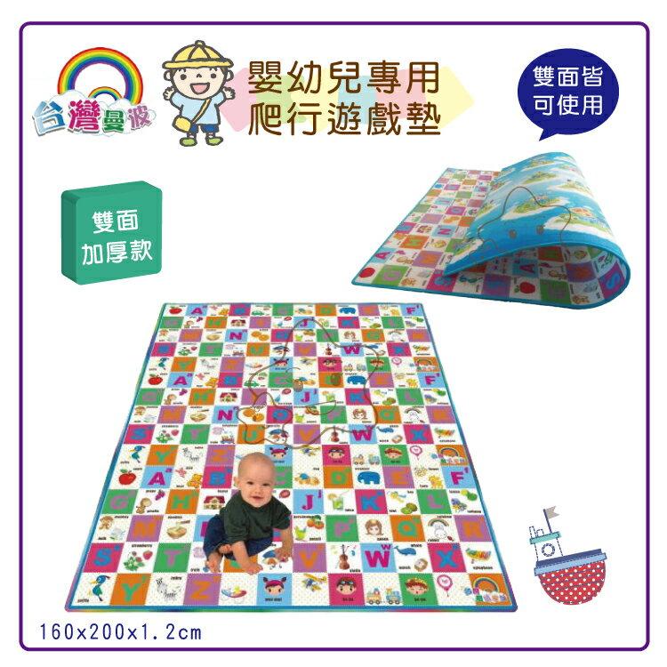 【大成婦嬰】曼波魚屋 多功能爬行墊(160x200cm)、(160X250cm) 2種選擇 0