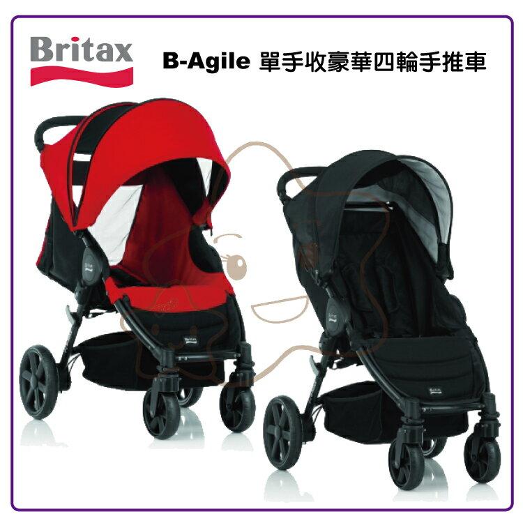 【大成婦嬰】Britax-B-Agile單手收豪華四輪手推車 (無把手款) 0