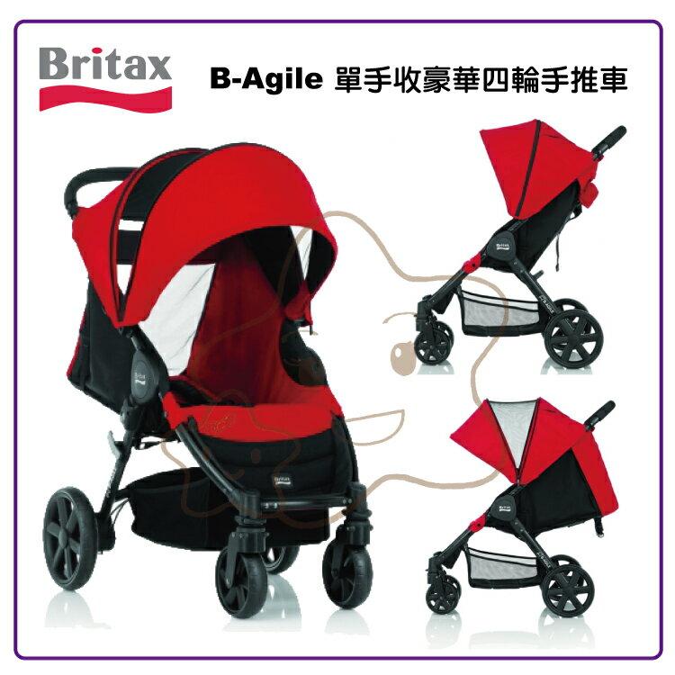 【大成婦嬰】Britax-B-Agile單手收豪華四輪手推車 (無把手款) 1