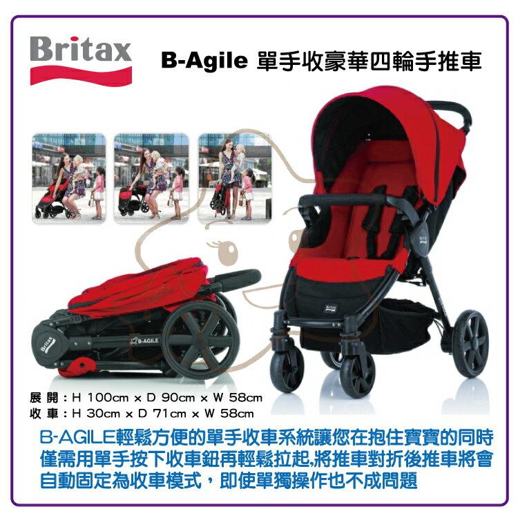 【大成婦嬰】Britax-B-Agile單手收豪華四輪手推車 (無把手款) 2