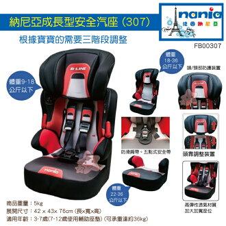 【大成婦嬰】NANIA 納尼亞成長型安全汽座FB00307 (3歲-12歲) 紅、黑 (7-12歲使用輔助助座墊)