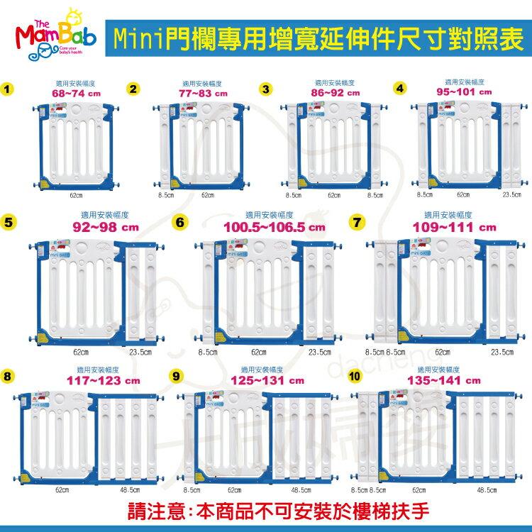 【大成婦嬰】 Mini Gate 幼兒安全門欄(配件) 2支延伸件(8792) 2
