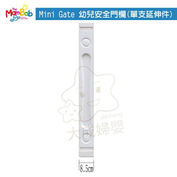 【大成婦嬰】Mini Gate 幼兒安全門欄(配件) 單支延伸件