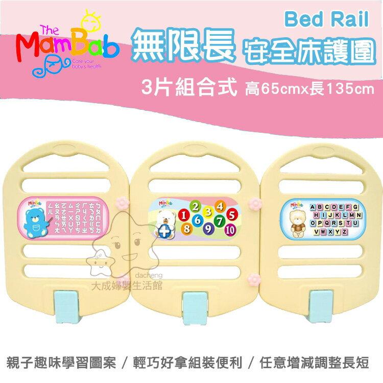 【大成婦嬰】MamBab 夢貝比  無限長安全床圍 (6116) 3片裝-長135CM 可無限延長安全欄 床圍 床護圍 0