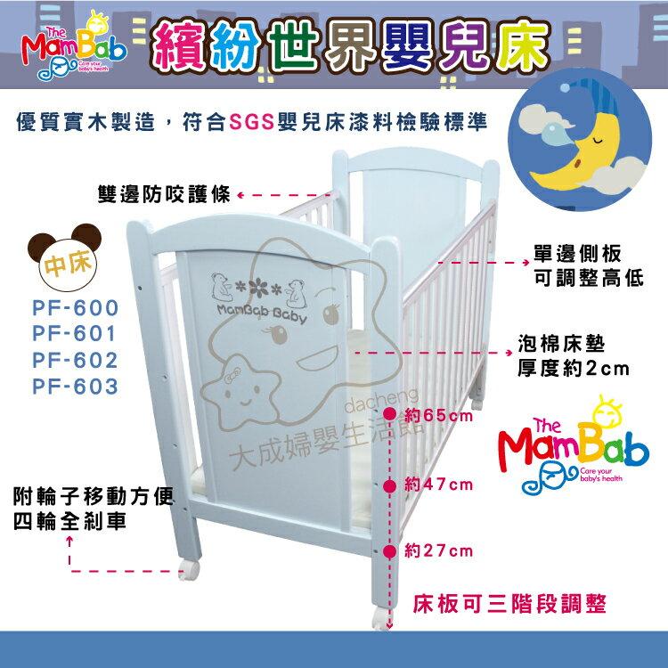 【大成婦嬰】MamBab 夢貝比 繽紛世界實木中床 + 雙熊寶貝寢具八件組(M號) 2