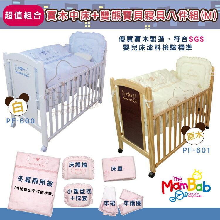 【大成婦嬰】MamBab 夢貝比 繽紛世界實木中床 + 雙熊寶貝寢具八件組(M號) 1
