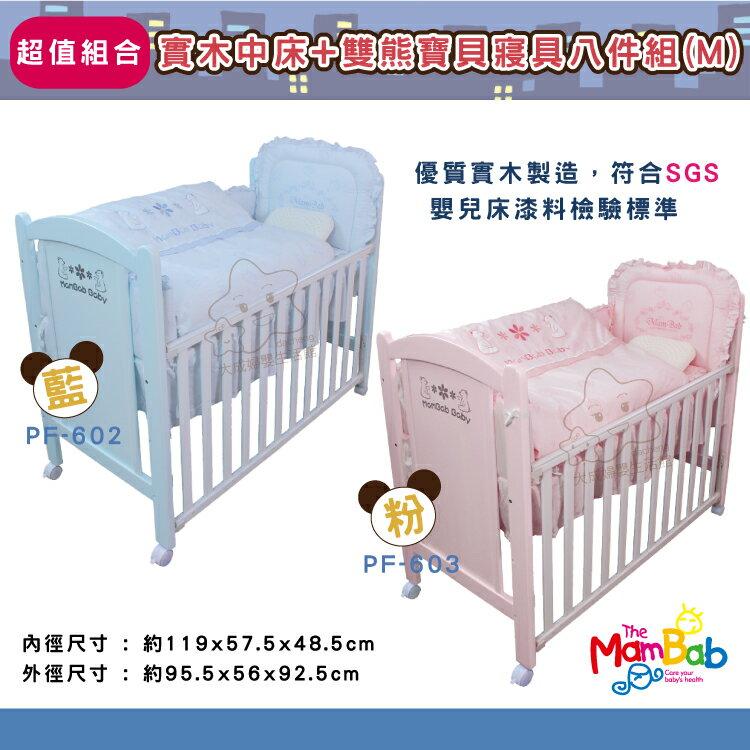 【大成婦嬰】MamBab 夢貝比 繽紛世界實木中床 + 雙熊寶貝寢具八件組(M號) 0
