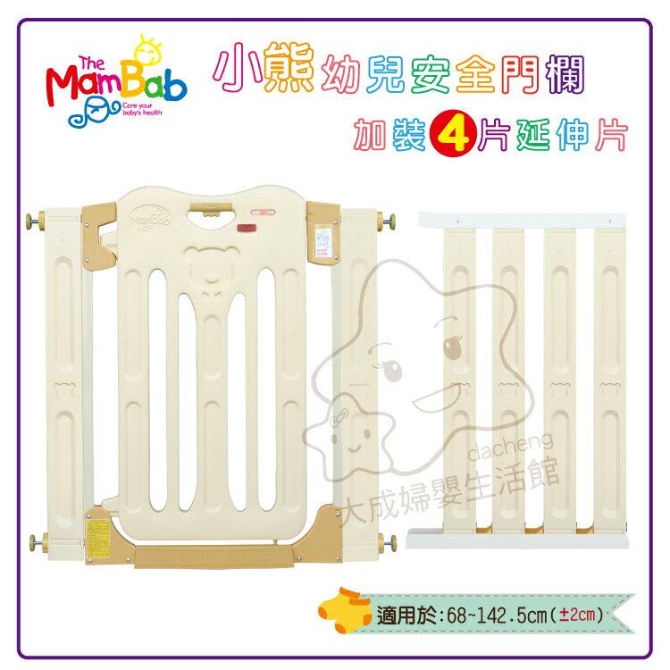 【大成婦嬰】Bear Gate 夢貝比 小熊幼兒安全門欄+4支延伸片(8694) - 限時優惠好康折扣