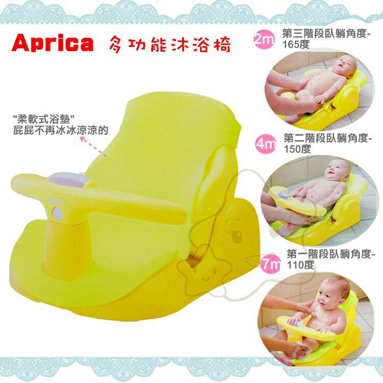 【大成婦嬰】Aprica 愛普力卡 多功能沐浴椅 0