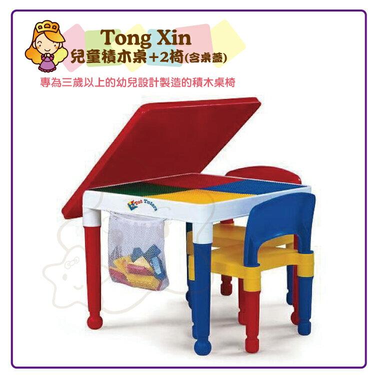 【大成婦嬰】Tong Xin 兒童積木桌+2椅(含桌蓋) - 限時優惠好康折扣