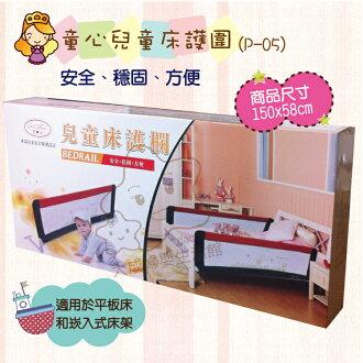 【大成婦嬰】Tong Xin 童心 加長加高床護圍 (150x58cm) 床框架也適用 床欄 床護欄