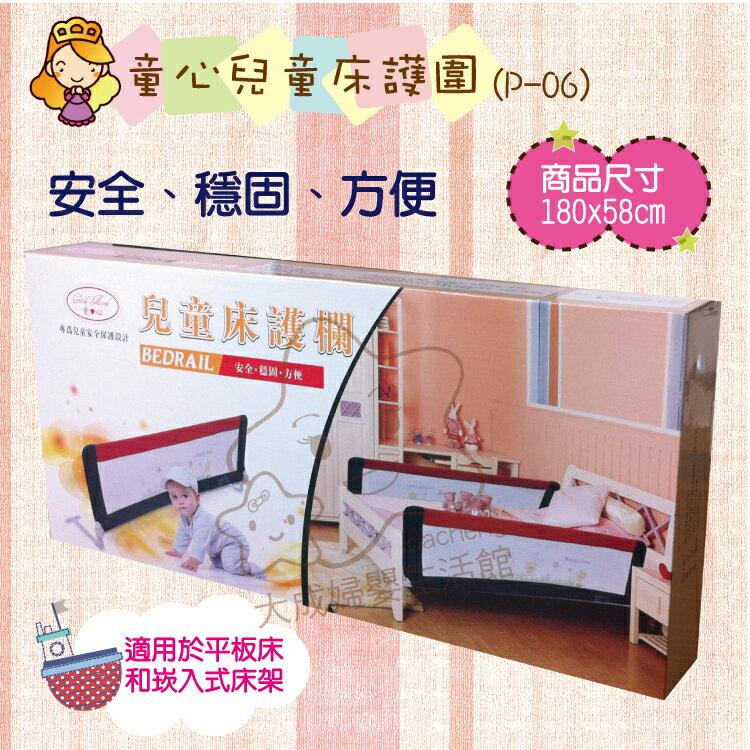 【大成婦嬰】Tong Xin 童心 加長加高床護圍 (180x58cm) 床框架也適用 床欄 床護欄 0