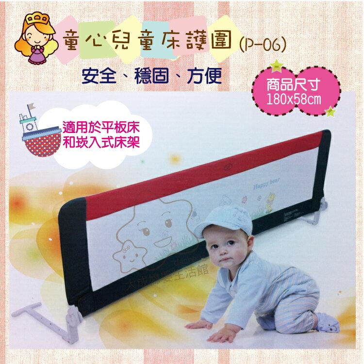 【大成婦嬰】Tong Xin 童心 加長加高床護圍 (180x58cm) 床框架也適用 床欄 床護欄 1