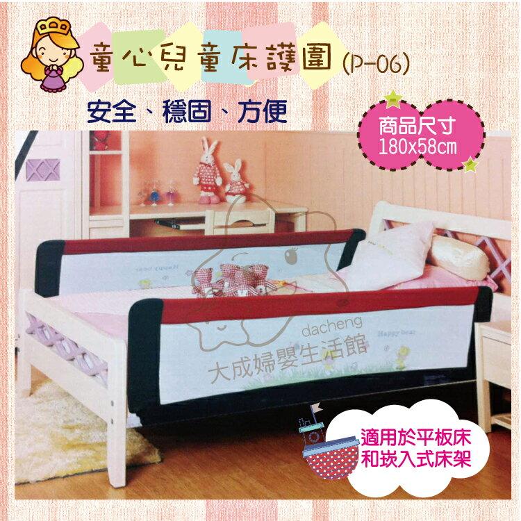 【大成婦嬰】Tong Xin 童心 加長加高床護圍 (180x58cm) 床框架也適用 床欄 床護欄 2