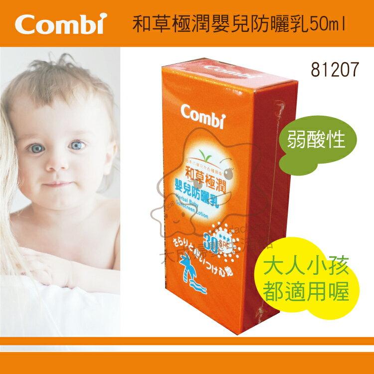 【大成婦嬰】Combi 和草極潤嬰兒防曬乳液SPF30 (81207) 50ml - 限時優惠好康折扣