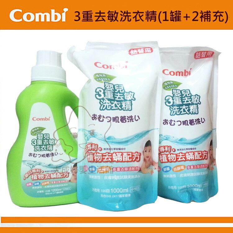 【大成婦嬰】 Combi 3重去敏洗衣精(1罐1200ml+補充包1000mlx2 ) 植物去螨配方 洗衣精 0