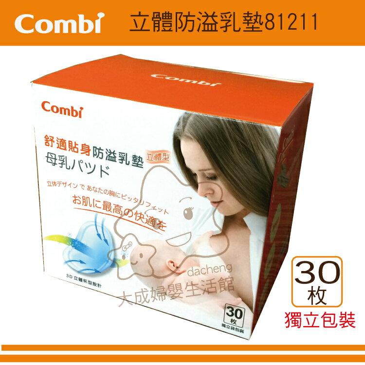 【大成婦嬰】Combi 超薄乾爽防溢乳墊(30片) 0