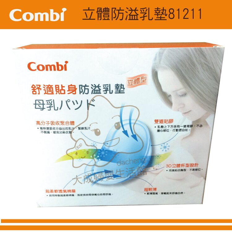 【大成婦嬰】Combi 超薄乾爽防溢乳墊(30片) 1