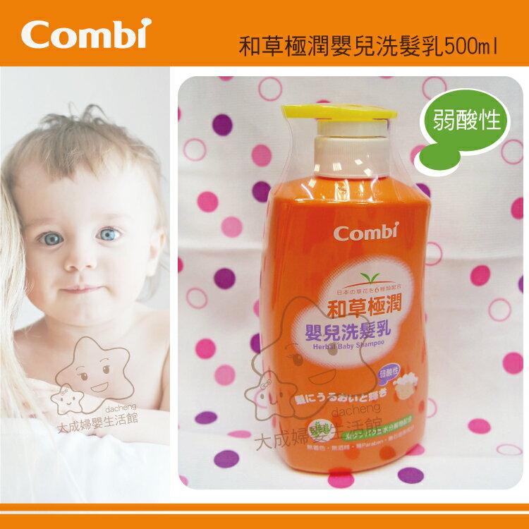 【大成婦嬰】Combi 和草極潤嬰兒洗髮乳 (81202) 500ml - 限時優惠好康折扣