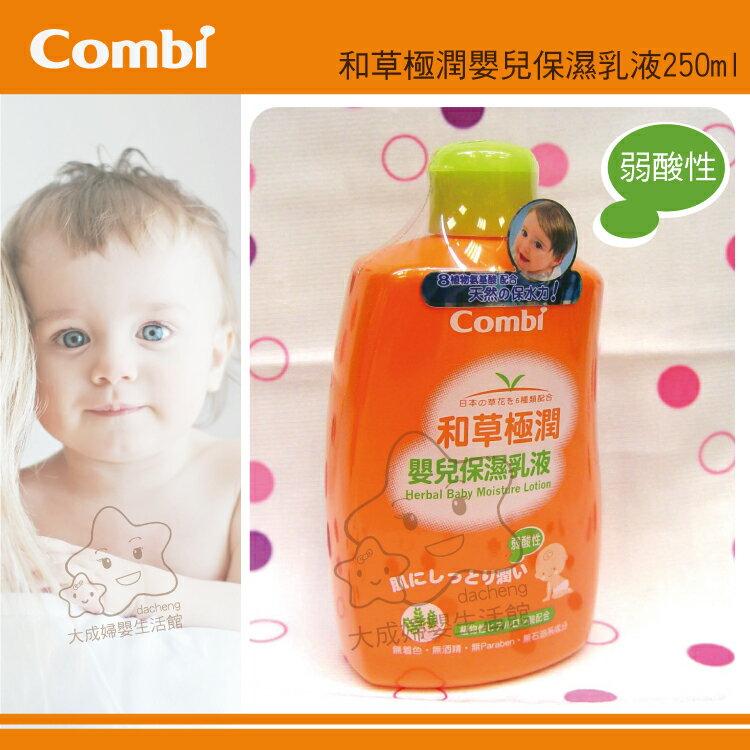 【大成婦嬰】Combi 和草極潤嬰兒保濕乳液 (81204) 250ml - 限時優惠好康折扣