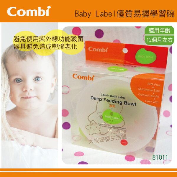 【大成婦嬰】Combi 優質易握學習碗(81011) 餐具 外出