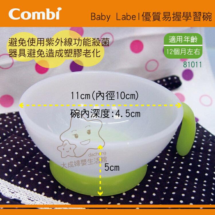【大成婦嬰】Combi 優質易握學習碗(81011) 餐具 外出 1
