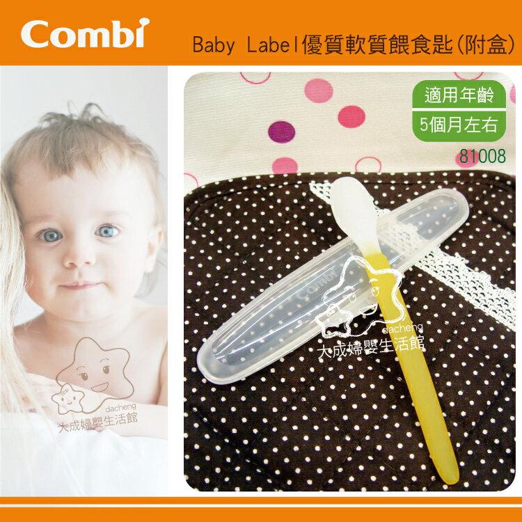 【大成婦嬰】Combi 優質軟質餵食匙 81008 (附盒) 附食品 攜帶方便 1