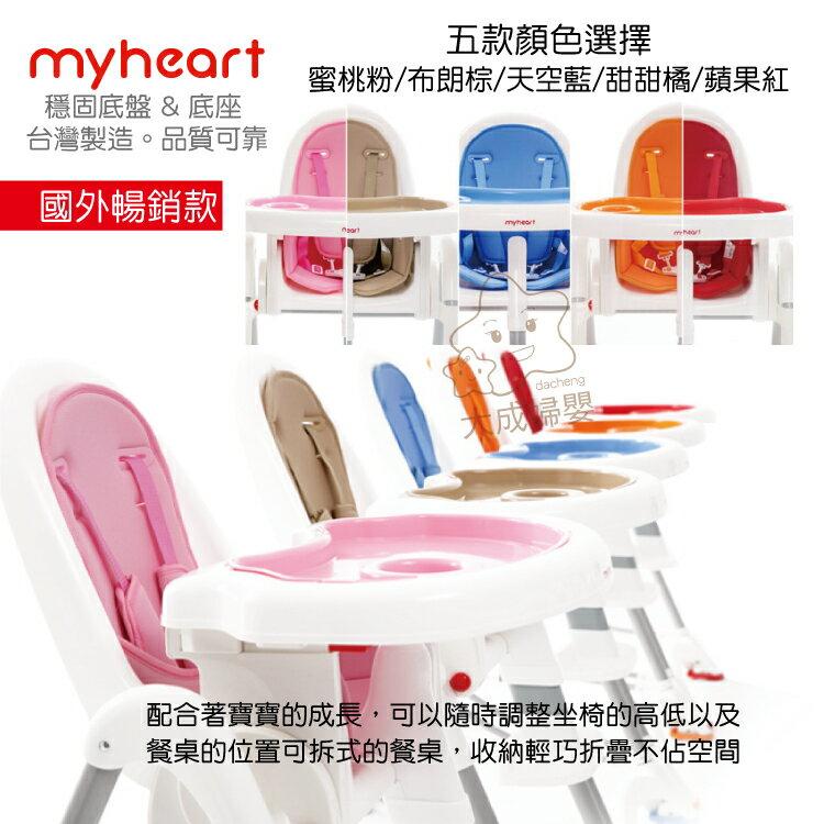 【大成婦嬰】myheart 折疊式兒童安全餐椅-素色系列 (5色可選) 台灣製 公司貨 有保固 附保卡 輕便 折疊 1
