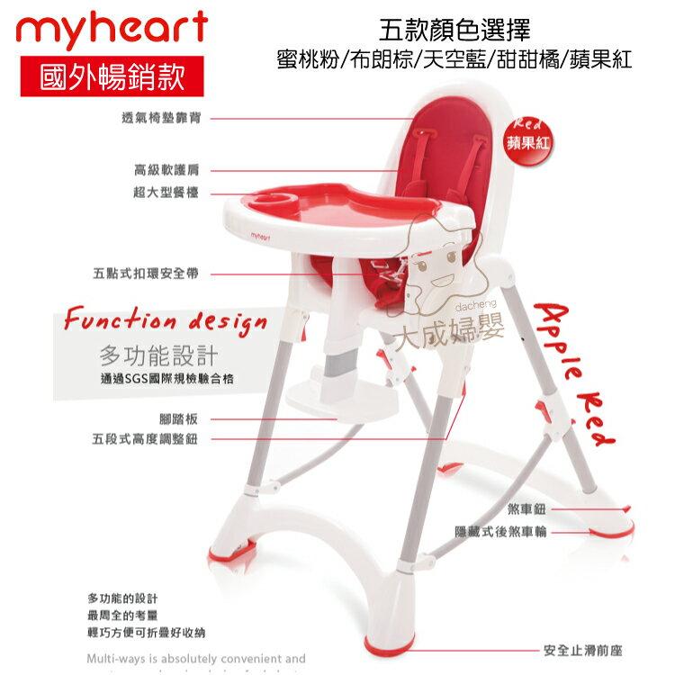 【大成婦嬰】myheart 折疊式兒童安全餐椅-素色系列 (5色可選) 台灣製 公司貨 有保固 附保卡 輕便 折疊 2