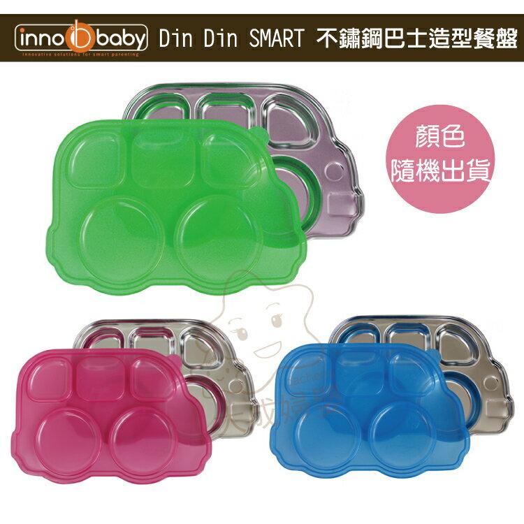 【大成婦嬰】美國 Innobaby 不鏽鋼巴士造型餐盤(隨機出貨) 304不鏽鋼 分格隔餐 0