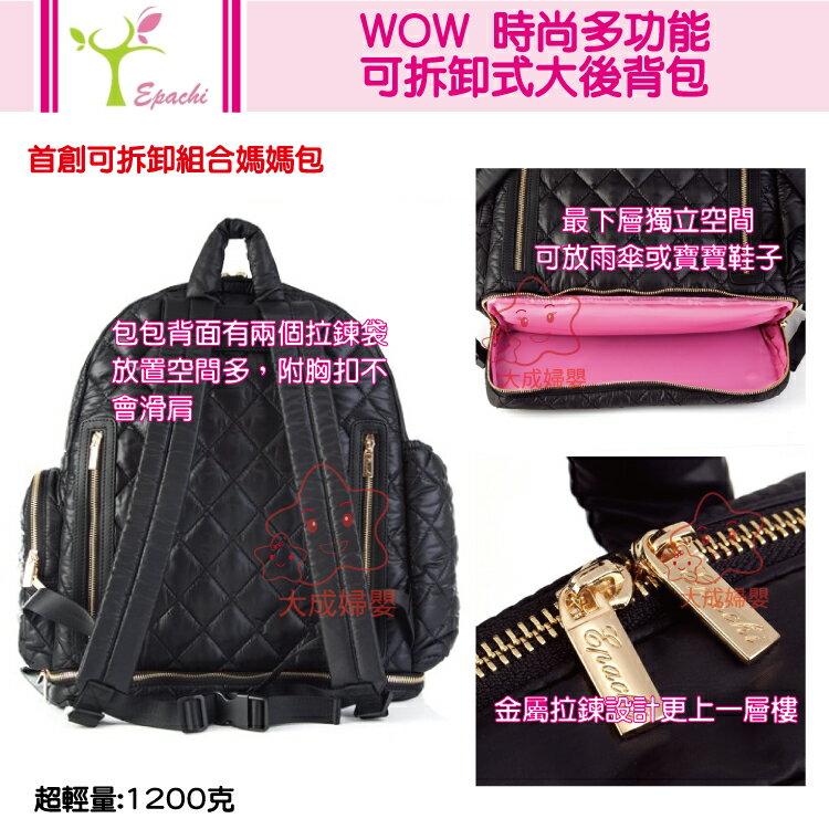【大成婦嬰】Epachi WOW 時尚多功能拆卸大後背包~筆電包.媽媽包.爸爸包 原廠公司貨 外出 輕便 1
