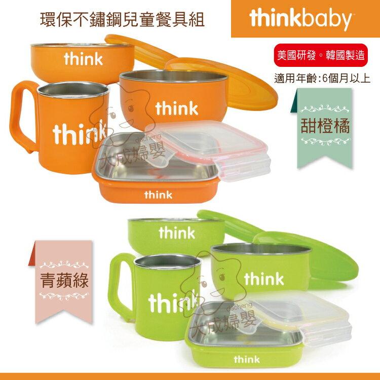 【大成婦嬰】美國 thinkbaby 不鏽鋼餐具組 0