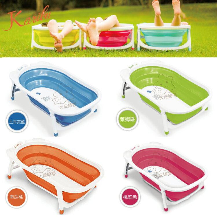 【大成婦嬰】Karibu 嘉瑞寶 時尚摺疊式嬰幼浴盆 洗澡盆 外出攜帶方便 (隨機出貨) 0
