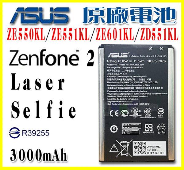 全新 ASUS Zenfone 2 Laser ZE600KL/ZE601KL/ZE550KL/ZE551KL/Selfie ZD551KL 原廠電池