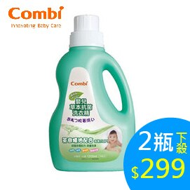 【特價2罐$299】日本【Combi 康貝】嬰兒草本抗菌洗衣精(1200ml)