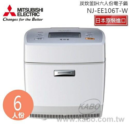 【佳麗寶】-(三菱)炭炊釜IH六人份電子鍋【NJ-EE106T-W】日本原裝