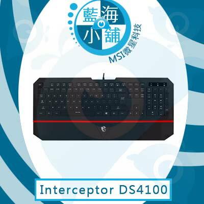 電競好幫手 微星MSI DS4100 攔截者電競鍵盤(中文注音版)