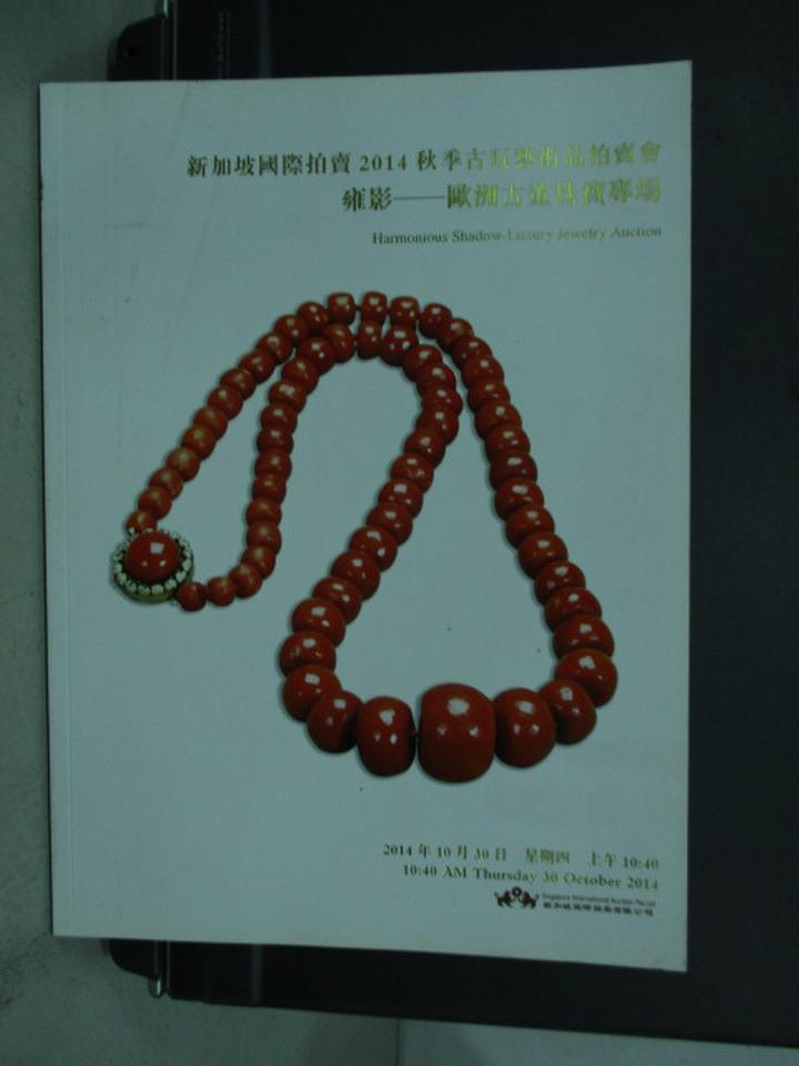 ~書寶 書T1/收藏_YJF~新加坡國際拍賣2014 古玩藝術拍賣會_庸影~歐洲古董珠寶專
