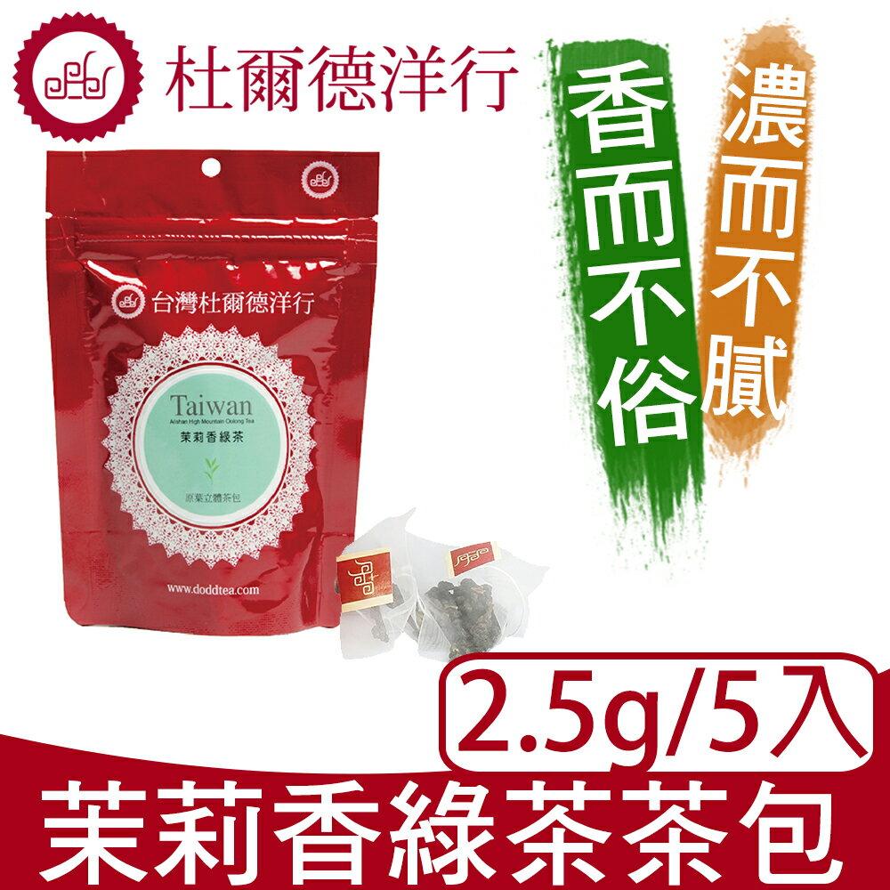 【杜爾德洋行 Dodd Tea】茉莉香綠茶立體茶包5入 0